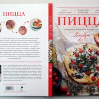 Пиццу пошаговая инструкция