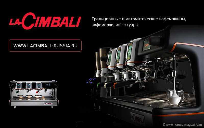 Кофемашины La Cimbali