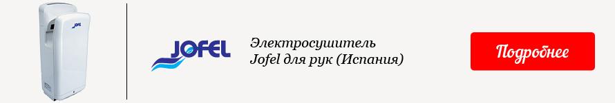 Электросушитель jofel