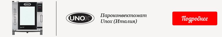 Пароконвектоматы Unox