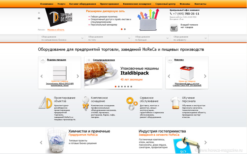 Торговый дизайн барнаул сайт